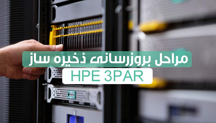 مراحل بروزرسانی ذخیرساز HPE 3PAR