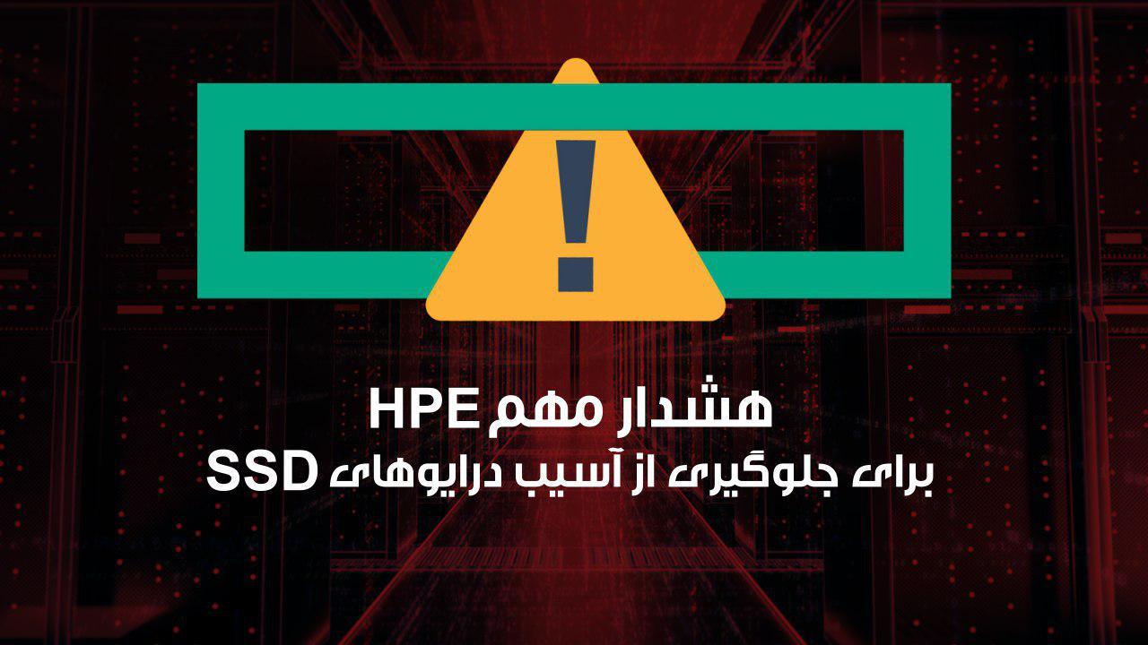 هشدار مهم HPE به کاربران برای جلوگیری از آسیب درایوهای SSD
